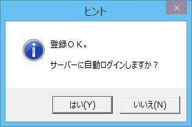 2014-02-14 10_54_09-U-life ログイン