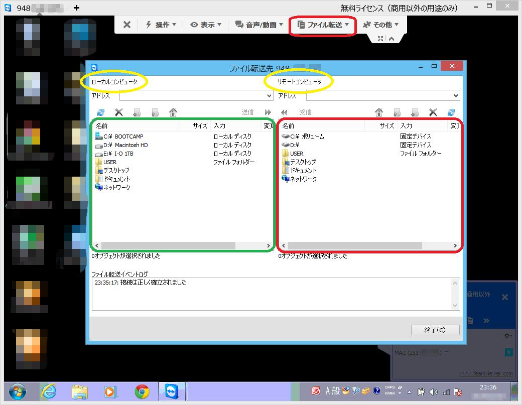 2014-03-07 23_37_00-948 640 895 - TeamViewer - 無料ライセンス(商用以外の用途のみ)
