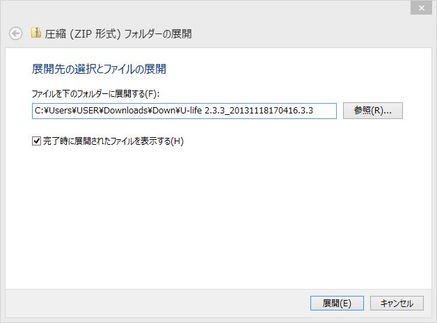 2014-02-15 21_10_22-圧縮 (ZIP 形式) フォルダーの展開