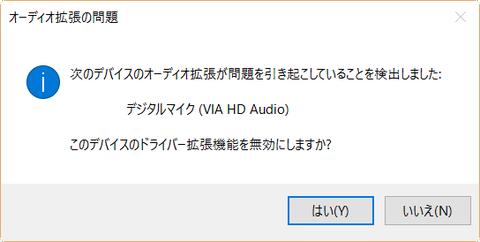 2016-04-27 13_43_03-オーディオ拡張の問題