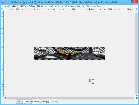 0 (RGBカラー, 1枚のレイヤー) 1920x334 – GIMP