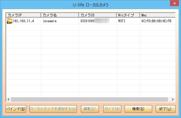 2014-02-19 11_43_41-U-life ローカルカメラ