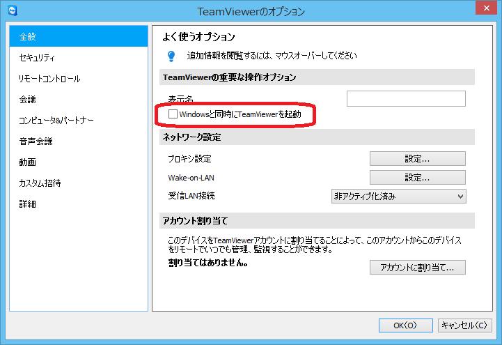 2014-03-07 16_14_38-TeamViewerのオプション