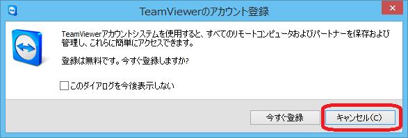 2014-03-07 15_46_38-TeamViewerのアカウント登録