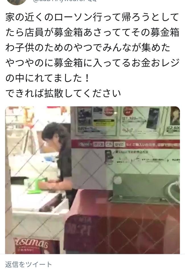 「いやああ!コンビニの店員が募金箱の金をレジに入れてるううう!」→パシャ!→通常業務でした