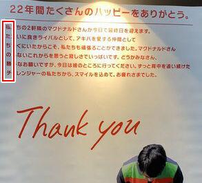 【画像】秋葉原の昭和口マクドナルド閉店 2軒隣のバーガーキングが「縦読み」で勝利宣言