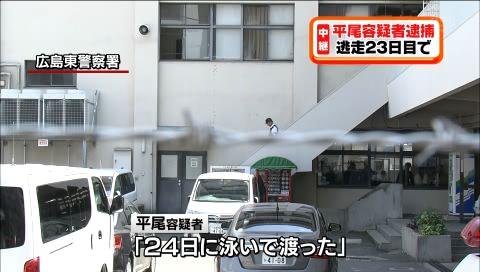 松山刑務所逃走事件、逮捕された平尾龍磨が広島にいた理由wwwwww