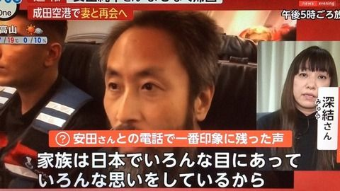 【緊急】安田純平の自宅がやばいことになっていた・・・