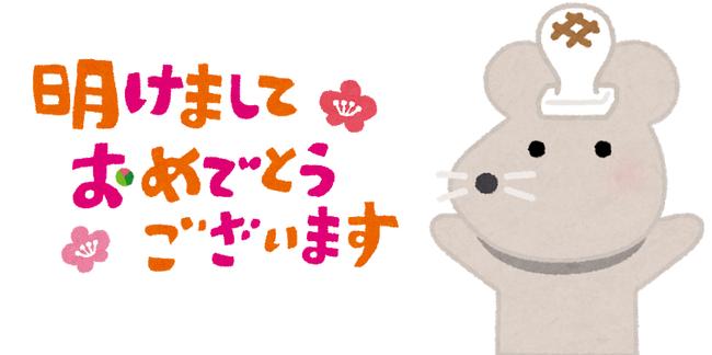 【2020】BIPブログより新年のご挨拶