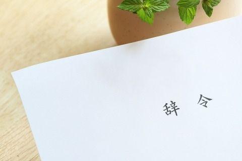 【暴行事件】NGT48今村前支配人の今後がやばいwwwwww