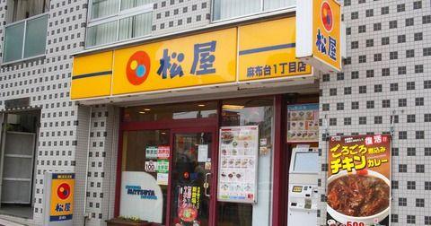 【衝撃】松屋の新メニューがクッソうまそうwwwwww(画像あり)