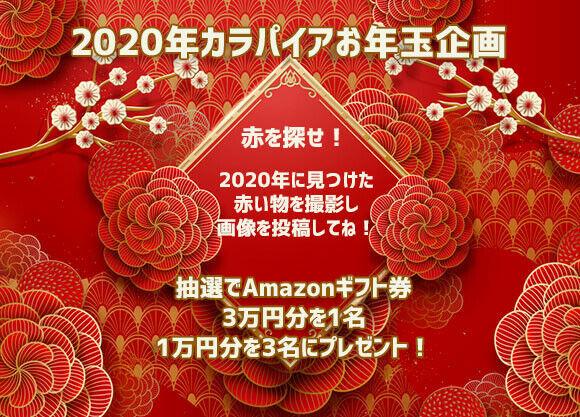 2020年の赤を探せ!赤いモノの画像を投稿してAmazonのギフト券を当てよう!【カラパイアお年玉企画】