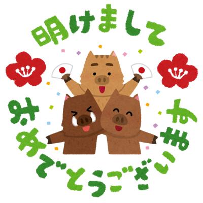 【2019】BIPブログより新年のご挨拶