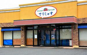 【訃報】O157食中毒問題の店「でりしゃす」の末路wwwwwww