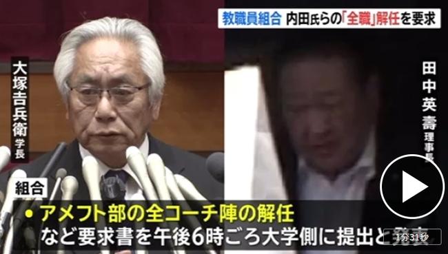 日大教職員組合「理事長、学長、内田監督、コーチ 全員辞めろ」