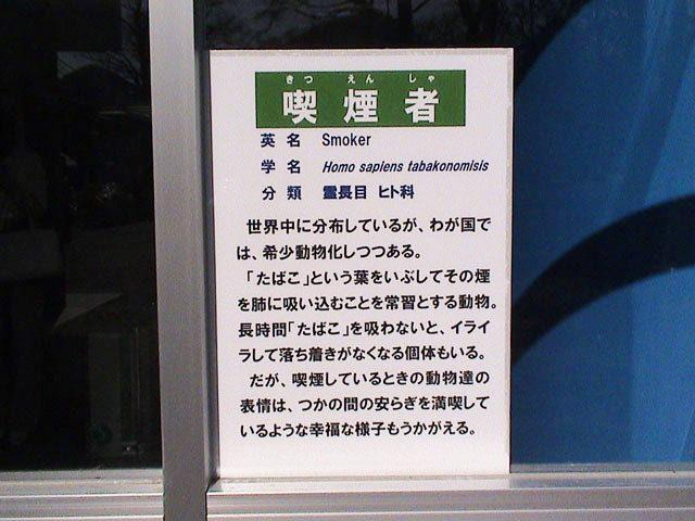【画像】動物園の喫煙所にあった「喫煙者」の貼り紙が話題。 これ大問題だろ