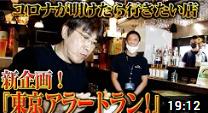 【悲報】石橋貴明さんの新企画、無事炎上してしまう