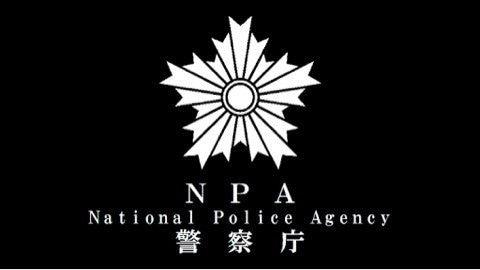 【驚愕】警察庁職員の学歴がとんでもないwwwwwwww