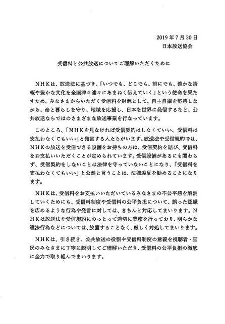 NHKが警告文を公式サイトに掲載