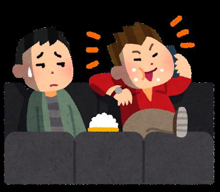 映画館の観客「笑うな!」「食うな!」「飲むな!」
