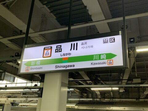 【驚愕】品川駅さん、本気出すwwwwwwww(画像あり)