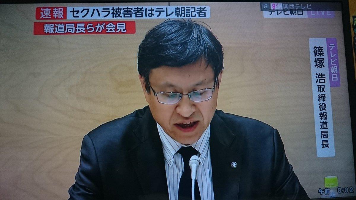 【テレ朝黙殺】テレビ朝日が女性記者のセクハラ被害の訴えを黙殺していたことにネットが大炎上