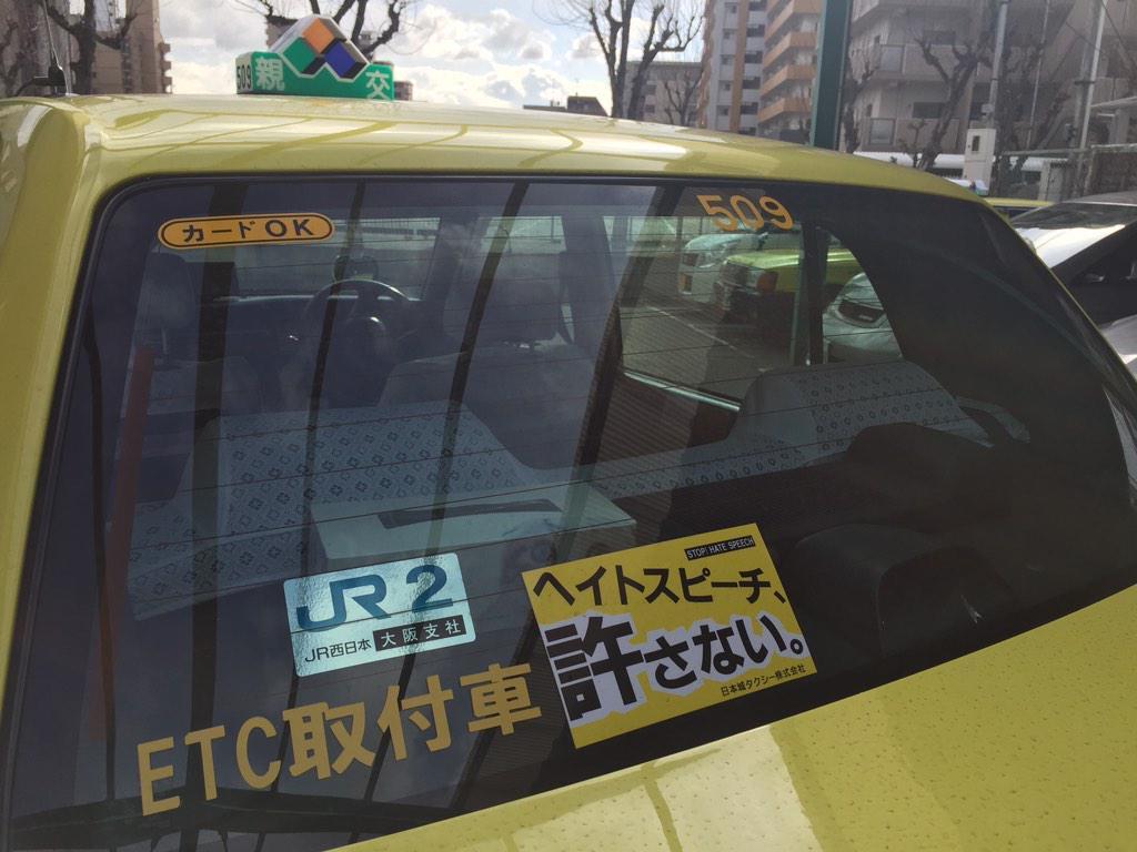 【ヘイト】「ヘイトスピーチ、許さない」とのメッセージを掲げて走るタクシー、大阪の「日本城タクシー約60台」がステッカーを付けて運行