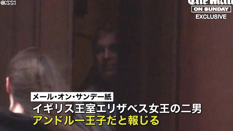 【少女性虐待】英紙:少女性虐待の米富豪宅から出てくる、チャールズ英皇太子の弟アンドルー王子とみられる人物の動画公開