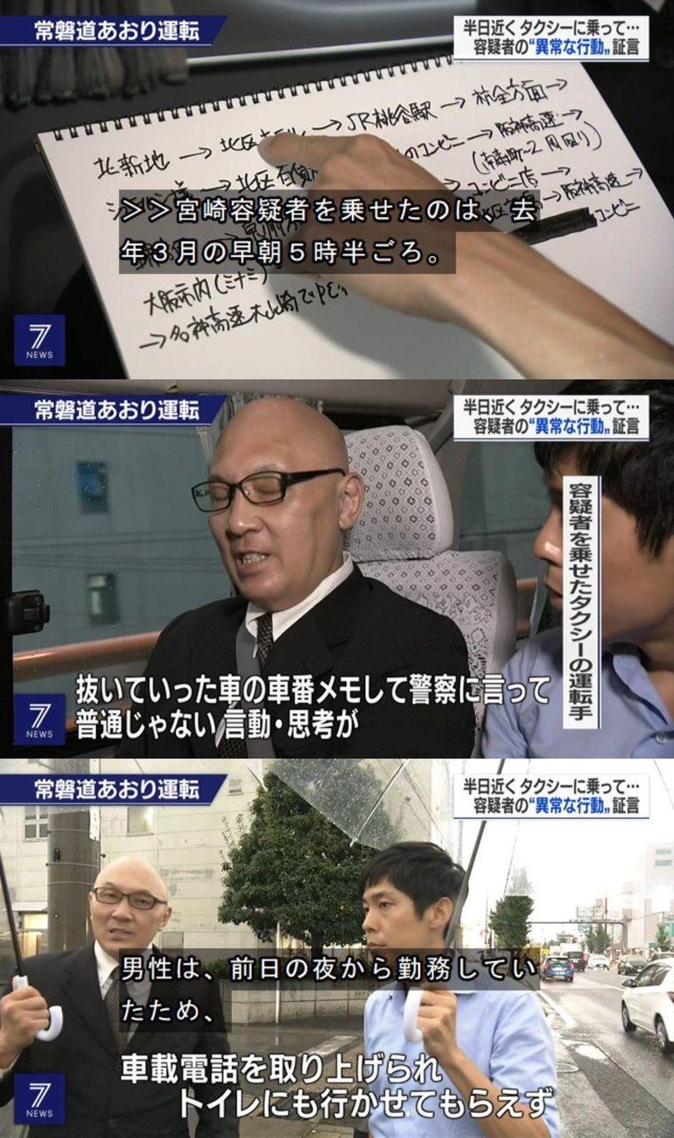 【あおり暴行男】宮崎容疑者、昨年はタクシー運転手監禁の疑いで逮捕、その後起訴猶予、被害妄想的な言動を繰り返していた