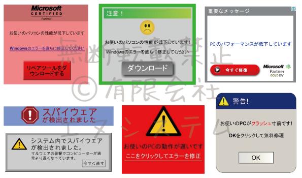 日本のインターネット広告は詐欺ばっかりだ | …