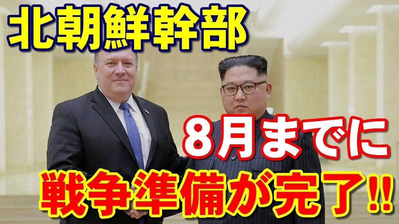 【北・内部情報】北朝鮮の高官「8月までには戦争準備が完了する」「廃棄された核実験場の他に、小型化された核兵器の実験に使える施設がほかにもある」