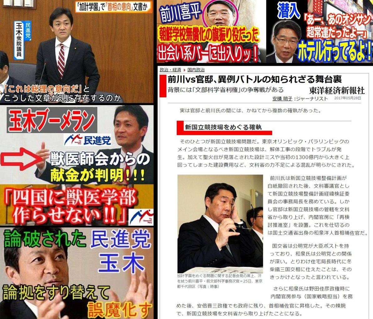 国会議員「東京オリンピックが中止になる設定などけしからん」映画「麻雀放浪記2020」公開中止か  [377482965]->画像>11枚