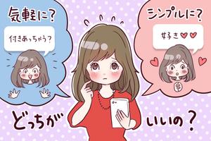 line-kokuhaku-2017-3