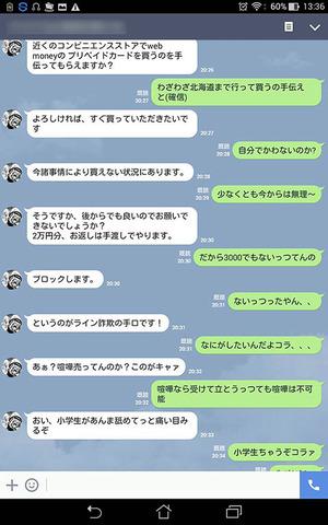 line-yukkuribogen03