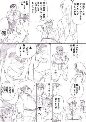 l_miya_170325kochikamefriends03[1]