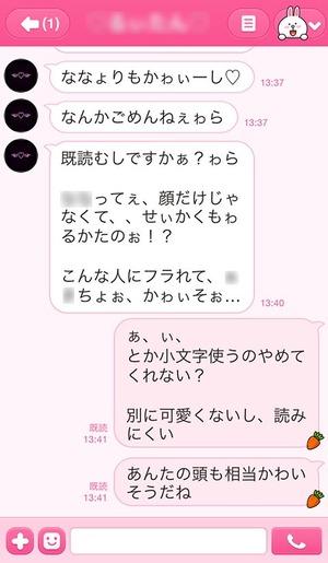 line-imakanoniiyami03[1]