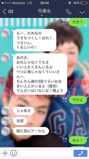 line-tateyomimuriyari02[1]