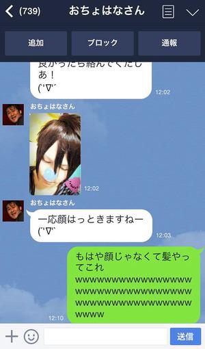 line-deaichutsukkomi02