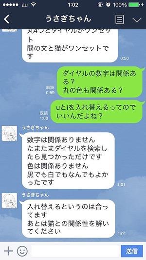 line-tenokondakokhaku04