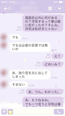 line-tomodgauwakikokuhaku04[1]