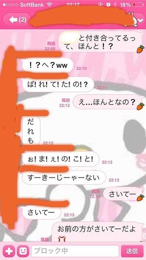 line-karetomouragiri03[1]