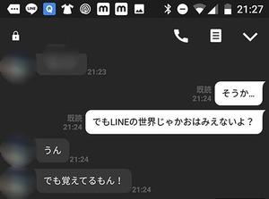 line-kokuki