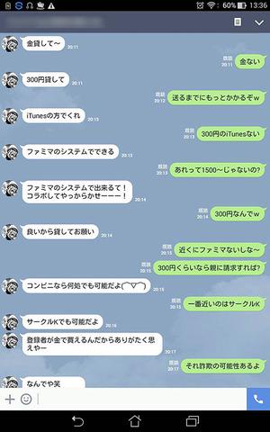 line-yukkuribogen01