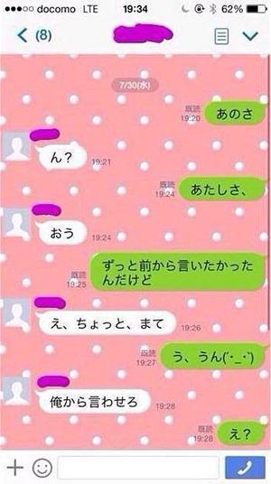 line-kanashikanchigai01