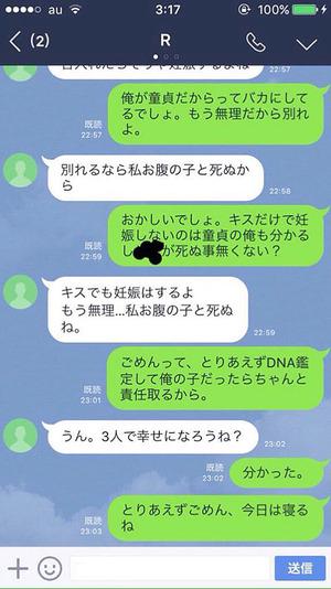 line-kanojoninshinshita04