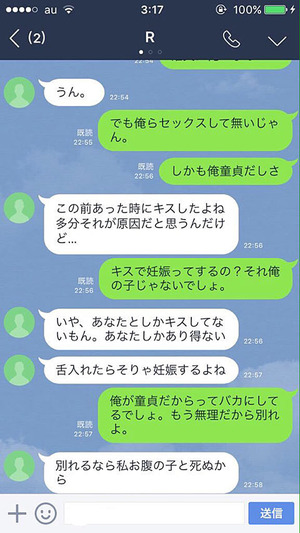line-kanojoninshinshita03