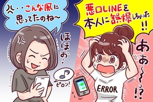 line-sending-mistake-2017-top-min