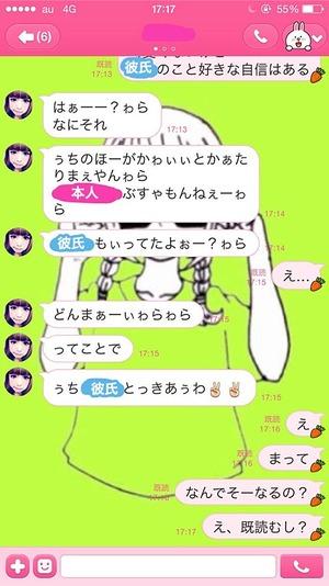 line-classjoshi03[1]
