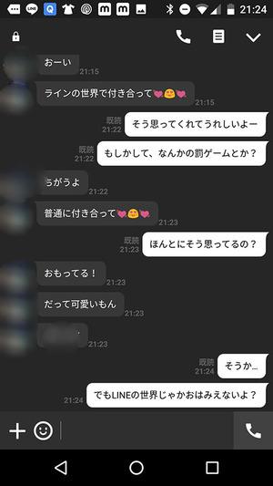 line-kokukimo01