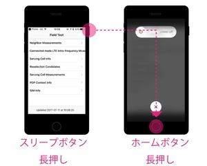 iphone-reception-setting-technic-fieldtest-3-1024x819